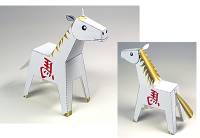 2014 Year of the Horse Paper Toy