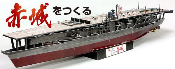 Maqueta 3D del portaaviones Akagi.