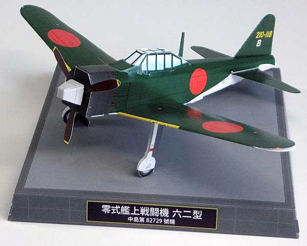 零式艦上戦闘機の派生型の画像 p1_14
